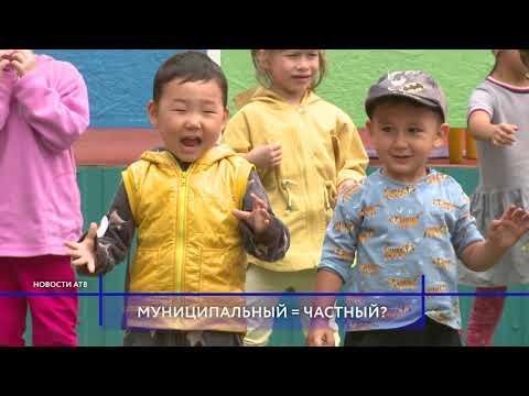 В Бурятии уравняют стоимость посещения частных детских садов с муниципальными