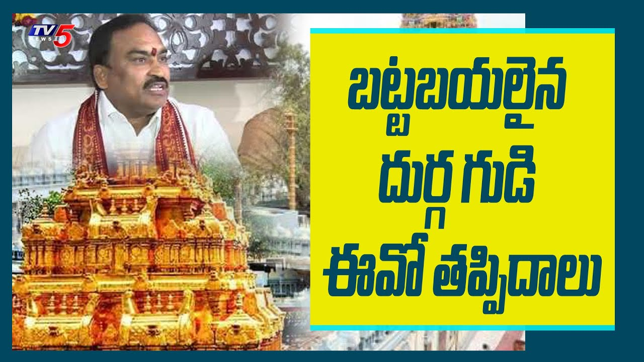 News Roundup - ACB Submits Report On Durga Temple EO To Govt