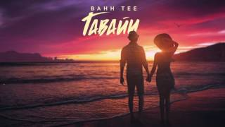 Bahh Tee - Гавайи (AUDIO)