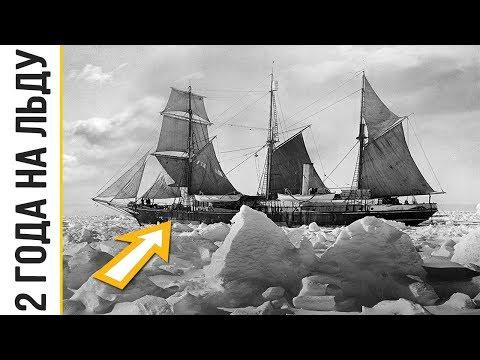 История Выживания 2 ГОДА Во Льдах Антарктиды. Экспедиция Шеклтона