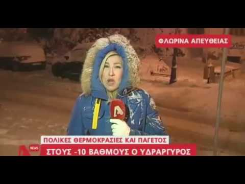 ΦΛΩΡΙΝΑ LIVE  - ALPHA TV news