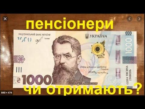 Тисяча гривень пенсіонерам