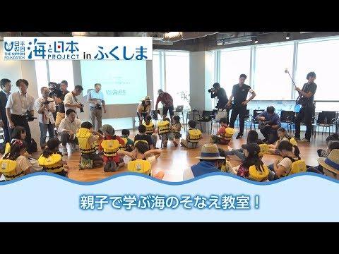 親子で学ぶ海のそなえ教室 日本財団 海と日本PROJECT in ふくしま 2018 #04