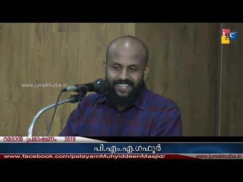 റമദാൻ-പ്രഭാഷണം-26-05-19