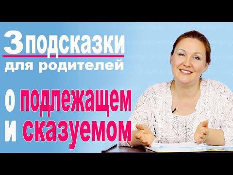Рекомендации родителям:  Главные члены предложения в русском языке
