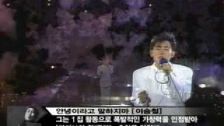 "Lee Seung Chul - ""Annyeong-irago Malhajima"" ('89 LIVE) 이승철-안녕이라고 말하지마"
