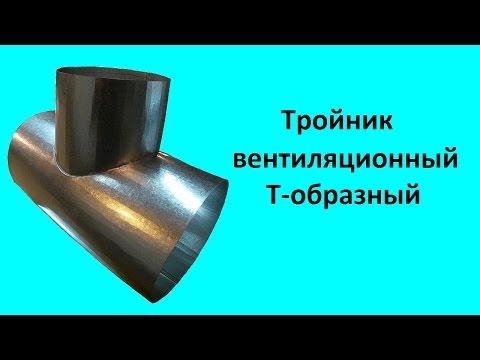 Тройник вентиляционный Т-образный с круглой врезкой