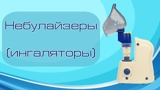 Небулайзер (ингалятор) OMRON C24(, 2014-01-30T10:22:12.000Z)
