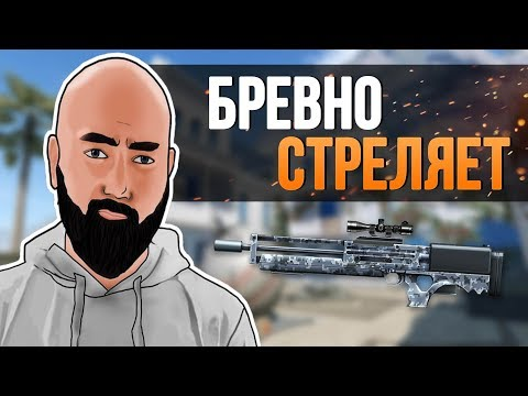 WarFace СОЛО РМ - БРЕВНО СТРЕЛЯЕТ - Walther WA 2000