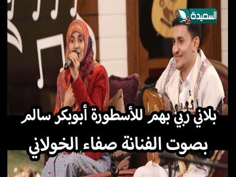 بلاني بهم ربي | الفنانة صفاء الخولاني | بيت الفن | قناة السعيدة