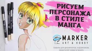 Урок Рисования Персонажа в Стиле Манга | Учимся рисовать маркерами ArtMarker.ru(В этом видео уроке, вы научитесь рисованию маркерами персонажа в стиле манга. Добавляйте свои рисунки в..., 2015-06-22T19:03:08.000Z)