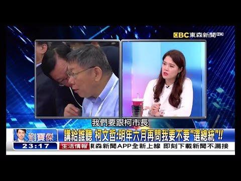 201811206 東森新聞 關鍵時刻 前(2018)台北市長柯文哲 競選辦公室發言人 林筱淇