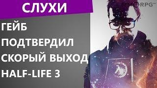 гейб подтвердил скорый выход Half-Life 3. Слухи