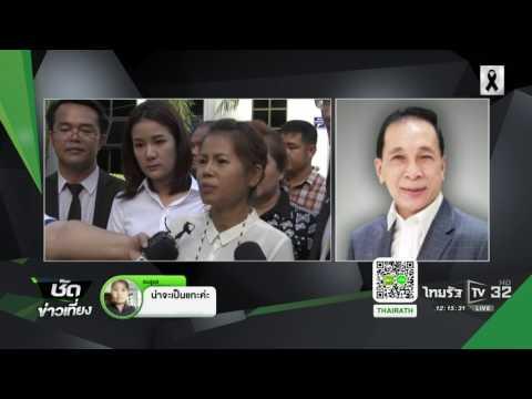 ย้อนหลัง ขีดเส้นใต้เมืองไทย : ครูจอมทรัพย์