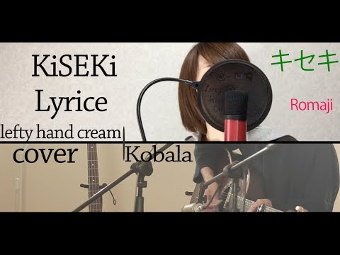 Kiseki Lyric Romanji By Greeeen (cover : Lefty Hand Cream & Kobasolo)