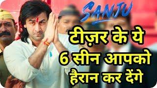 SANJU Teaser  6 Incredible Scene  Ranbir Kapoor Anushka Sharma  Sonam Kapoor  Sanjay Dutt