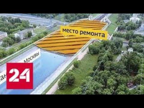 Поврежденный участок Канала имени Москвы готовятся снова заполнить водой - Россия 24