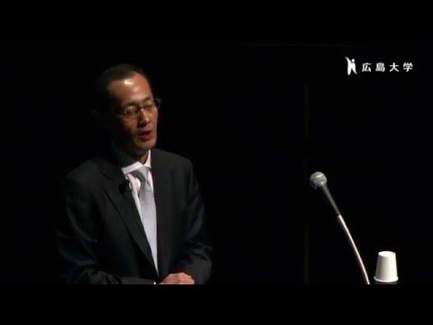 (ノーベル賞受賞者講演)山中伸弥博士「広島大学から世界へ~世界の トップ研究者に聞く~」