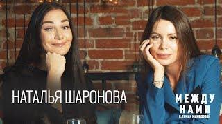 Наталья Шаронова об уменьшении губ, ДОМе-2, работе в эскорте и отношениях с актером Оболонковым