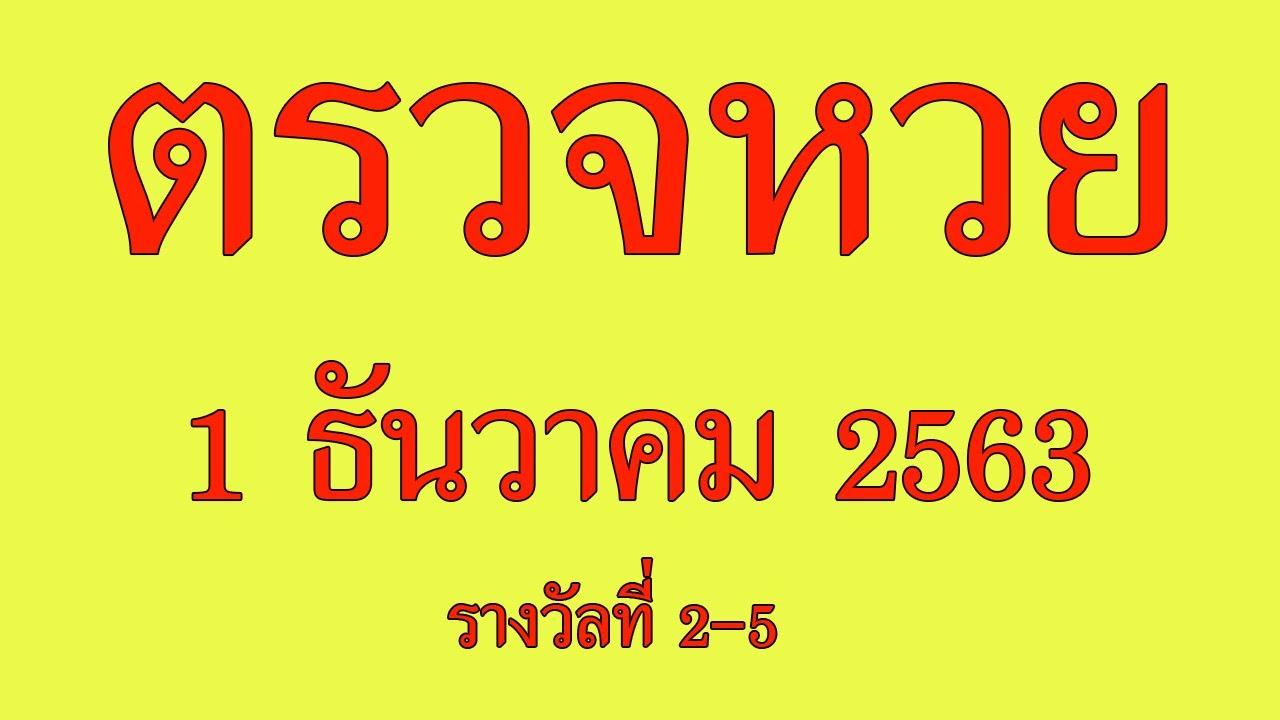 ตรวจหวย1/12/63 ตรวจผลสลากกินแบ่งรัฐบาล  1  ธันวาคม  2563  รางวัลที่ 2-5