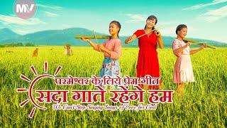 Hindi Christian Devotional Song | परमेश्वर के लिये प्रेम-गीत सदा गाते रहेंगे हम (Music Video)