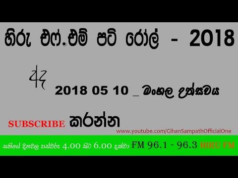 Hiru FM : Pati Roll — 2018 05 10 - Mangala Uthsawaya - මංගල උත්සවය