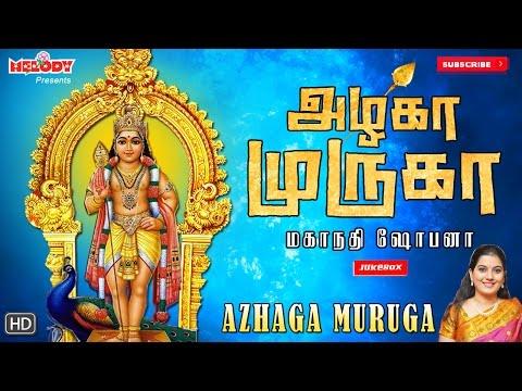 Azhaga Muruga | Tamil Devotional | Kavadi Songs | Mahanadhi Shobana | Murugan Songs
