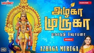 Azhaga Muruga | Kavadi Songs | Mahanadhi Shobana | Murugan Songs