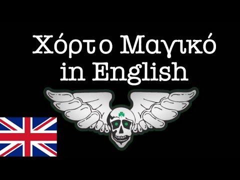 Panathinaikos-song takes over the world | Green Stuff