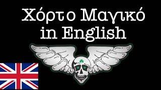 GATE 13 - Horto Magiko (English Subtitles)