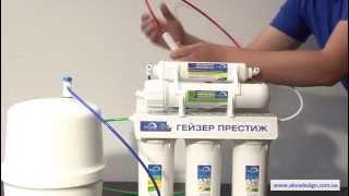 Самостоятельная установка системы обратного осмоса Гейзер Престиж - видео(Гейзер Престиж -- является системой обратного осмоса способна удалять из воды 99,8% всех нерастворенных и..., 2014-01-16T12:24:12.000Z)