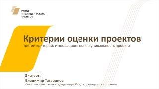 Видео №6. Критерии оценки проектов: инновационность и уникальность проекта