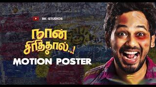 Gambar cover Naan Sirithal movie - Motion poster | Hiphoptamizha 3 | Sundar.c | Avni movies