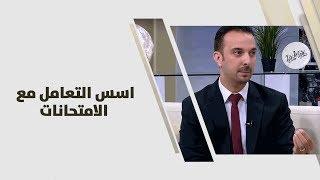 حسام عواد - اسس التعامل مع الامتحانات