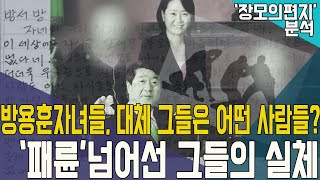 [방용훈 사태 후속] '폭력배(?)를 자주 부른 딸', '판단력 없는 아들'...방용훈과 그 아이들의 실체