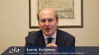 Μήνυμα Κωστή Χατζηδάκη στην Προεκλογική Ομιλία Νότη Μηταράκη στην Αθήνα