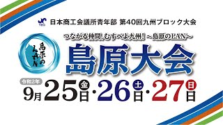 Download lagu 日本商工会議所青年部 第40回九州ブロック大会 島原大会PR動画