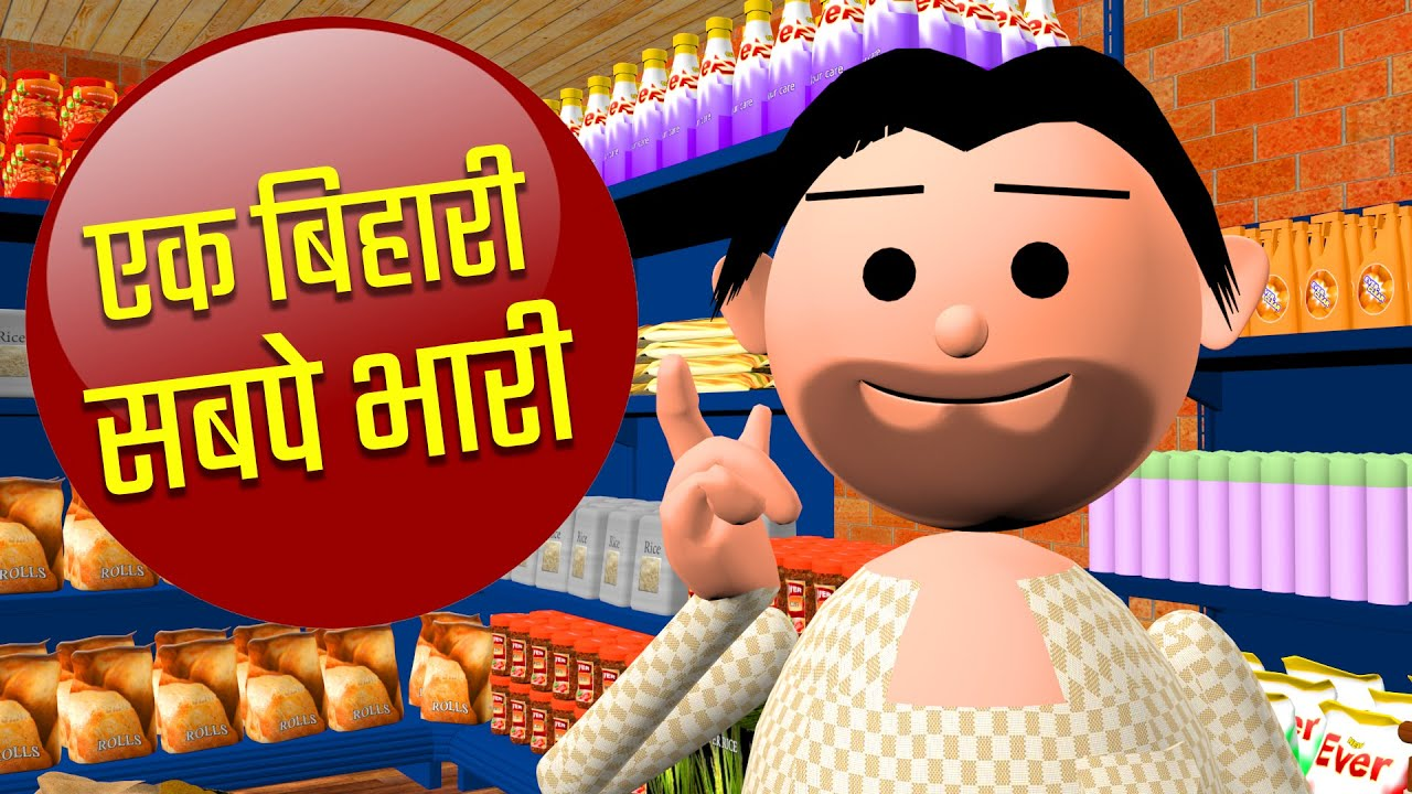 EK BIHARI-SABPE BHARI    MSG TOONS Comedy Video Vine @CS Bisht Vines