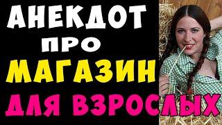 АНЕКДОТ про Магазин для Взрослых и Деревенского Мужика Самые Смешные Свежие Анекдоты