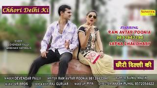 Haryanvi New Song    Sapna, Ram Avt...