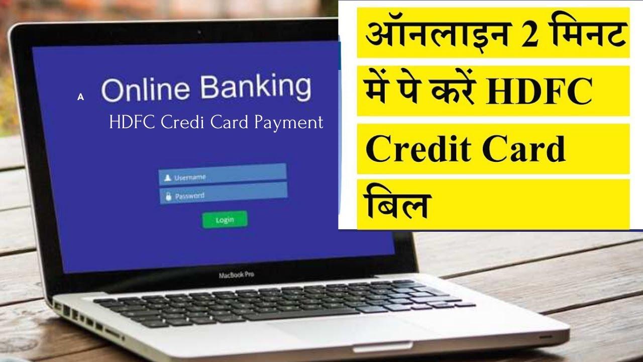 How to Pay HDFC Credit Card Bill Online II क्रेडिट कार्ड पेमेंट ऑनलाइन II Safe and Secure ...