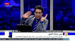 آخر تطورات انهيار الاقتصاد المصري يسردها د. مصطفى شاهين مع محمد ناصر