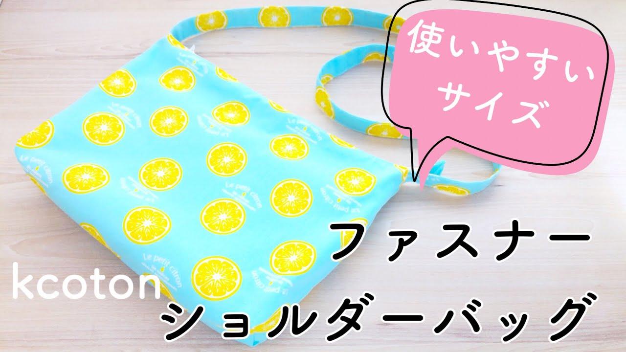 使いやすい【ファスナーつきショルダーバッグの作り方】DIY Zippered Shoulder Bag With English subtitles