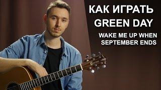 Как играть: Green Day - Wake me up when september ends на гитаре урок разбор
