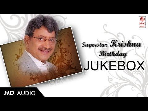 Super Star Krishna Hit Telugu Movie Songs | Birthday Special | Jukebox