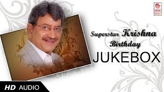 Super Star Krishna Hit Telugu Movie Songs | Birthday Special | Jukebox