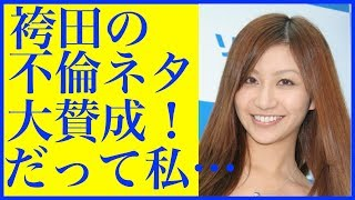 チャンネル登録よろしくお願いします! 【関連動画】 不倫仮面 袴田w ガ...
