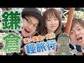 就是那個平交道!與RyuuuTV的日本鎌倉之旅!《阿倫去旅行》