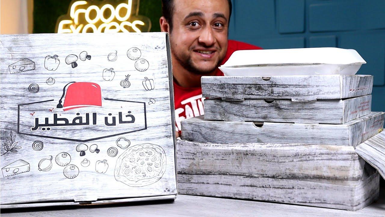 تجربة مطعم خان الفطير - تورتة البيتزا حكاية