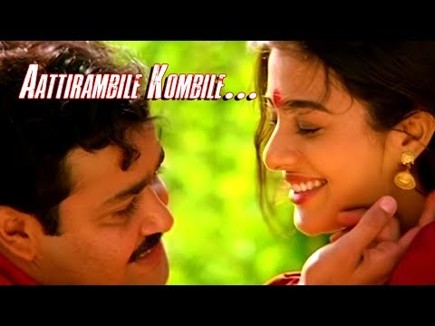 Aattirambile Kombile Lyrics - Kalapani Malayalam Movie Songs Lyrics